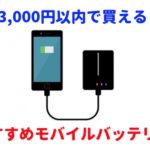3,000円以下で買えるモバイルバッテリーを紹介【大容量&軽量】