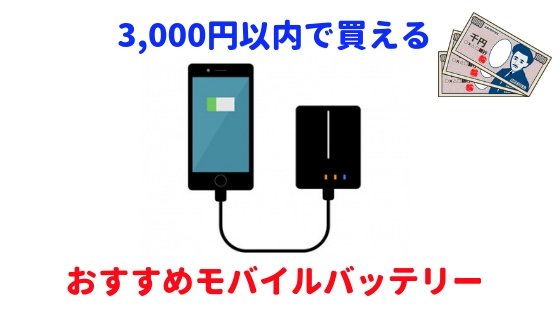 「3,000円以下で買えるモバイルバッテリーを紹介【大容量&軽量】」のアイキャッチ画像