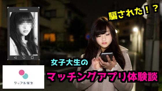 「一度も彼氏ができたことのない女子大生がマッチングアプリで騙された話」のアイキャッチ画像