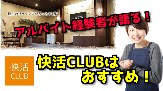 「【快活CLUB】ネットカフェのアルバイトは大変?メリット・デメリットを解説」のアイキャッチ画像