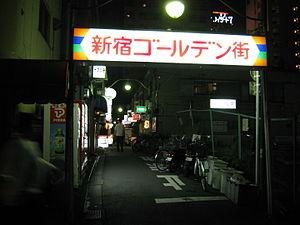 街 バイト ゴールデン 新宿