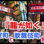 【聖地巡礼】龍が如くの神室町と歌舞伎町を比較してみた
