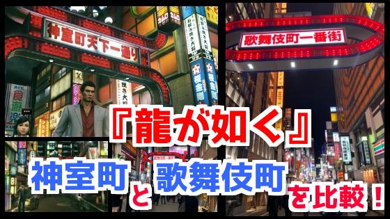 「【聖地巡礼】龍が如くの神室町と歌舞伎町を比較してみた」のアイキャッチ画像