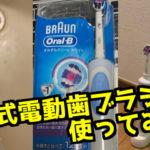 【レビュー】充電式電動歯ブラシ「ブラウンオーラルB」を使ってみた感想
