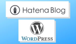 ブログサービスを選ぶ