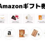 Amazonギフト券をお得に活用しよう【種類や使い道・期限など】
