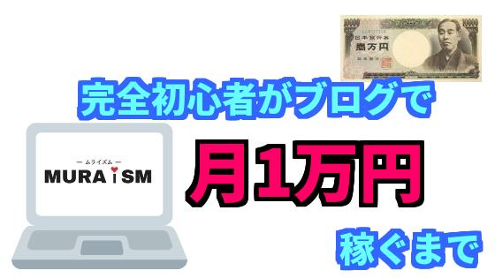 「初心者がブログで月1万円稼ぐまでの具体的な方法を解説【副業】」のアイキャッチ画像