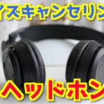 おすすめのノイズキャンセリングヘッドホンを紹介【騒音カット】