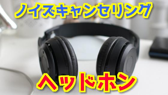 「おすすめのノイズキャンセリングヘッドホンを紹介【騒音カット】」のアイキャッチ画像