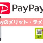 PayPay(ペイペイ)を実際に使ってみたらお得すぎた【メリット・デメリット】
