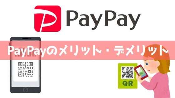 「PayPay(ペイペイ)を実際に使ってみたらお得すぎた【メリット・デメリット】」のアイキャッチ画像