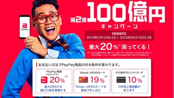 ペイペイ第2弾100億円キャンペーン