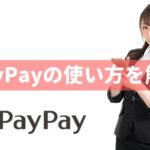 PayPay(ペイペイ)の使い方を簡単に解説【登録・チャージ・支払い方法】