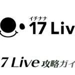 17Live(イチナナ)というライブ配信アプリが人気!稼げるという噂も…