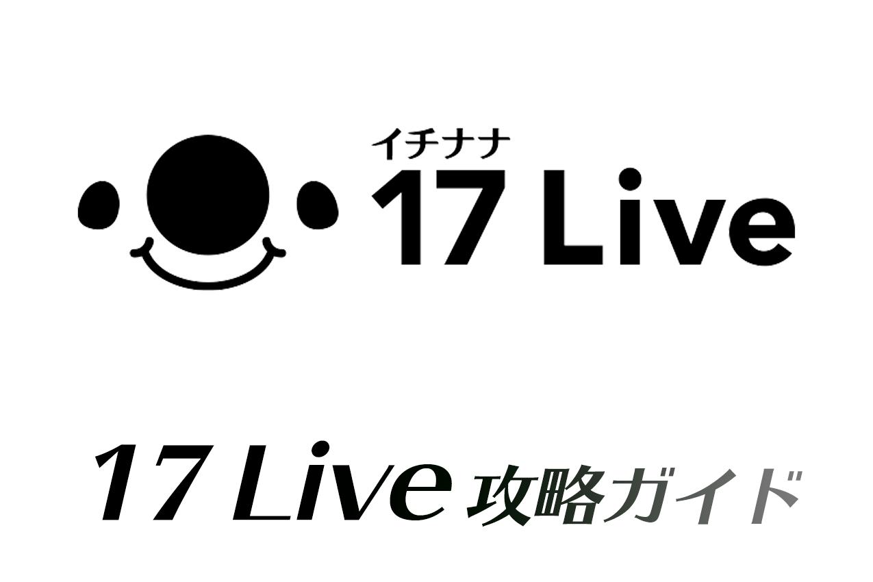 「17Live(イチナナ)というライブ配信アプリが人気!稼げるという噂も…」のアイキャッチ画像