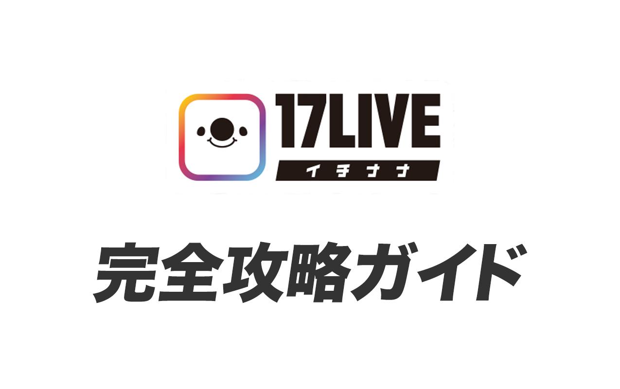 「17LIVE(イチナナ)とは?見るだけでもOK!使い方を分かりやすく解説」のアイキャッチ画像