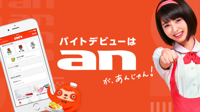 an(アン)があんじゃん