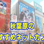 秋葉原のおすすめネットカフェ(漫画喫茶)【個室・女性専用】