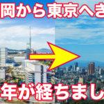 福岡から東京に住んで1年が経ったので感想をぶっちゃける