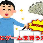 【超お得】PayPay(ペイペイ)でゲームを買ったら2000円浮いた