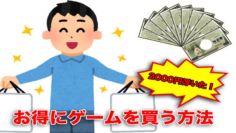「【超お得】PayPay(ペイペイ)でゲームを買ったら2000円浮いた」のアイキャッチ画像