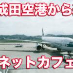 成田空港の近くのネットカフェは快適で安く1泊できる!