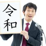 平成の次の新元号は「令和」に決定!意味や出典を解説