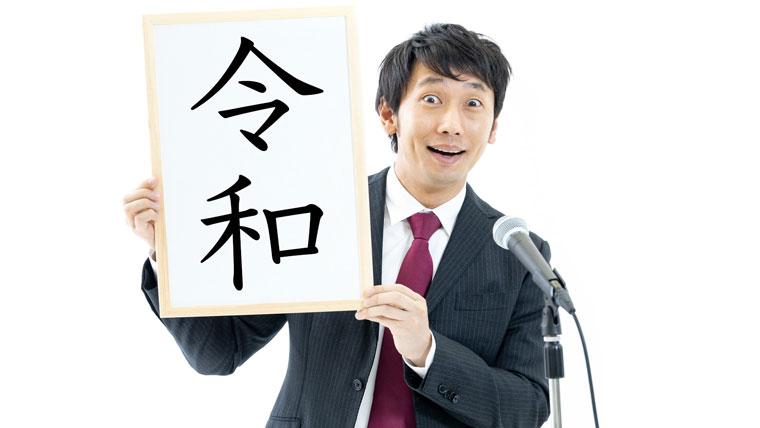 「平成の次の新元号は「令和」に決定!意味や出典を解説」のアイキャッチ画像