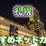 札幌のおすすめネットカフェ5選【料金比較で安いお店を探す】