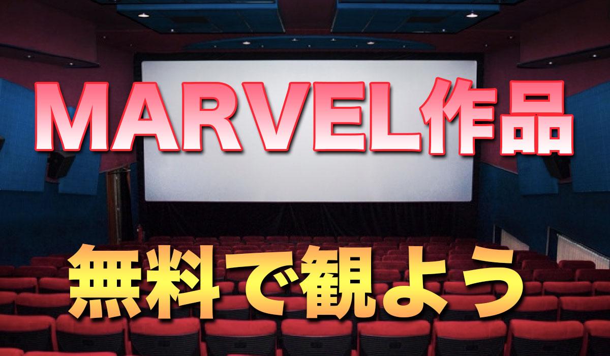 「マーベル映画(MCU)を無料で一気見する方法【実際に試した】」のアイキャッチ画像