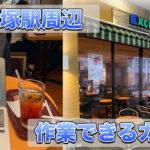 笹塚のカフェ・飲食店まとめ【勉強・作業にもおすすめ!】