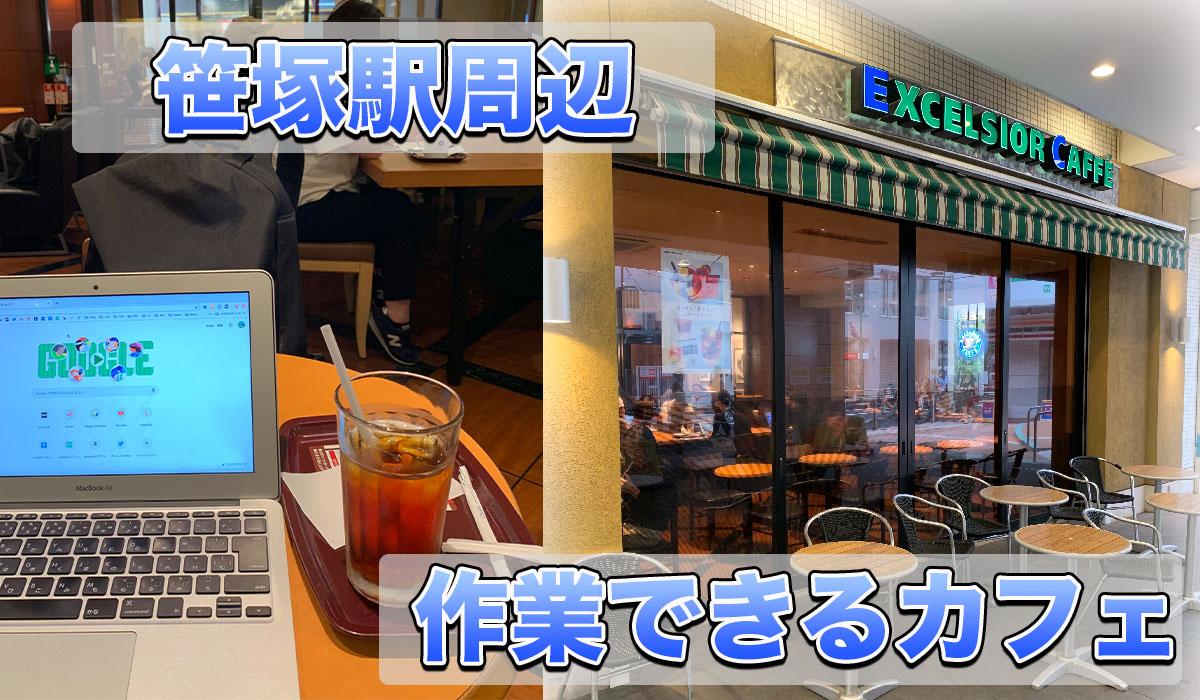 「笹塚のカフェ・飲食店まとめ【勉強・作業にもおすすめ!】」のアイキャッチ画像