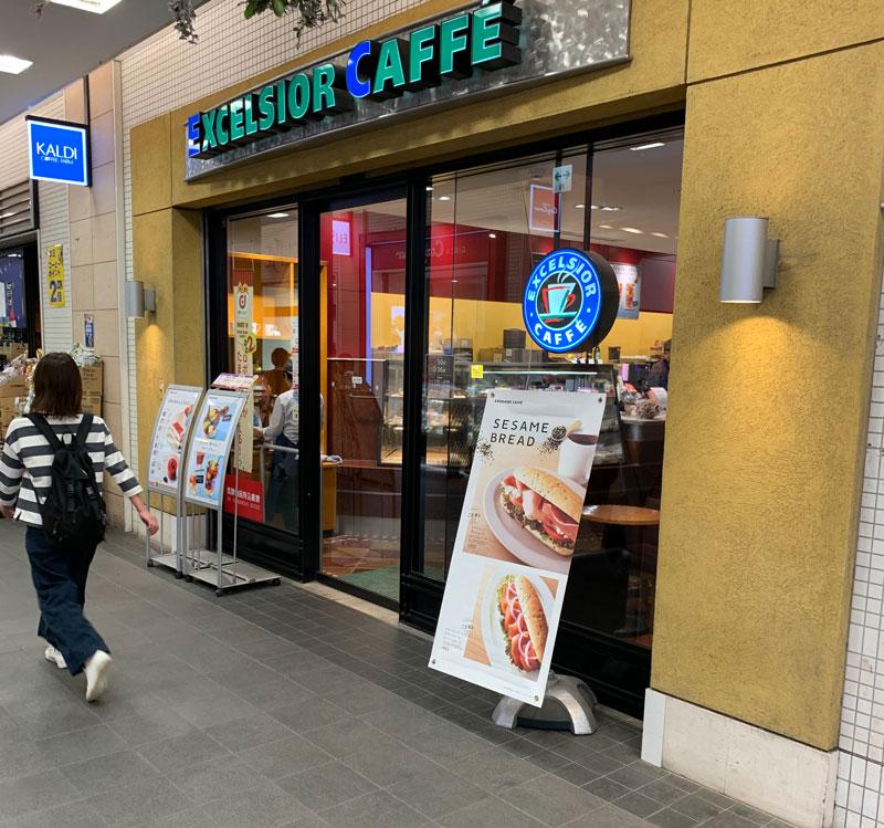 エクセルシオールカフェ笹塚店