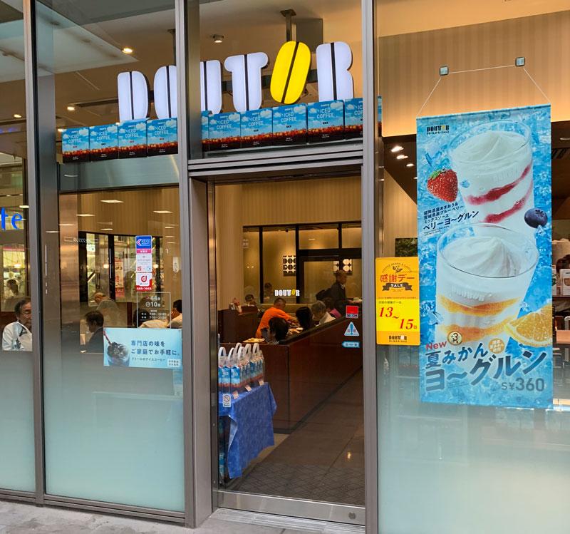 ドトールコーヒーショップ フレンテ笹塚店