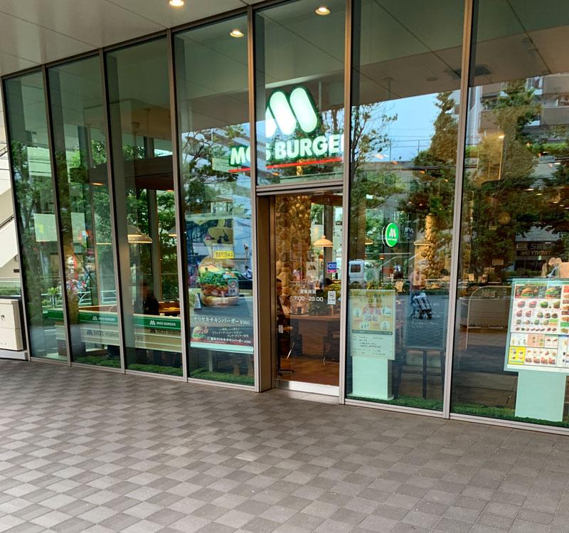 モスバーガー笹塚店