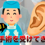 耳たぶにできたしこり(粉瘤)を取るために人生初の手術をした話【治療の記録】