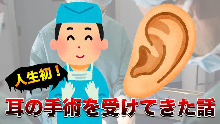 「耳たぶにできたしこり(粉瘤)を取るために人生初の手術をした話【治療の記録】」のアイキャッチ画像