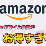 Amazonプライム会員になるメリット・特典まとめ【2年間会員の僕が解説】