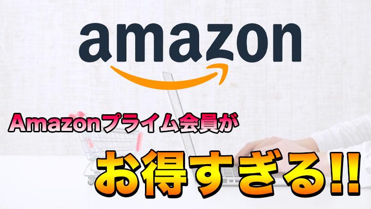 「Amazonプライム会員になるメリット・特典まとめ【2年間会員の僕が解説】」のアイキャッチ画像