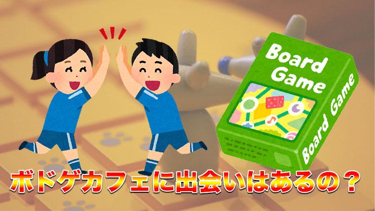 「ボードゲームに出会いはある?友達や彼女は作れるのか【体験談】」のアイキャッチ画像