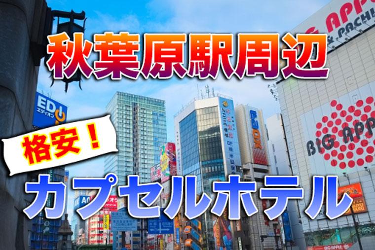 「秋葉原のおすすめカプセルホテル5選【安いお店はどこ?比較まとめ】」のアイキャッチ画像