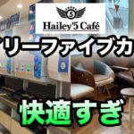 ハイリーファイブカフェ渋谷店のレビュー【鍵付き完全個室で快適すぎ】