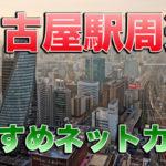 名古屋駅周辺のおすすめネットカフェ7選【料金・設備を比較】