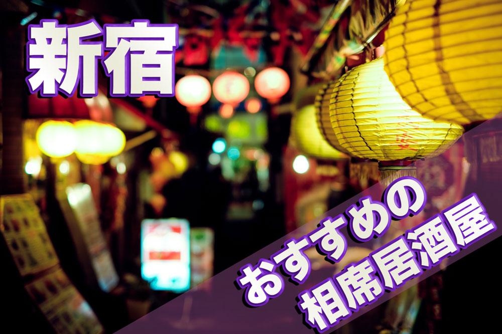 「新宿の相席居酒屋を比較!おすすめの店は?【評判を徹底調査】」のアイキャッチ画像