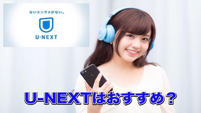 「U-NEXTとは?特徴・料金・ポイントの仕組みから解約方法まで解説!」のアイキャッチ画像