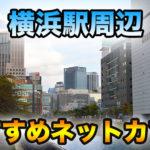 横浜駅周辺のおすすめネットカフェ7選【料金が安いお店は?】