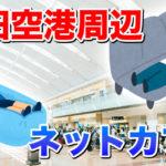 羽田空港近くのネットカフェ・漫画喫茶を比較【安い店舗は?】