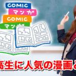 女子高生に人気のおすすめ漫画5選(少年・少女漫画)【2021年最新】