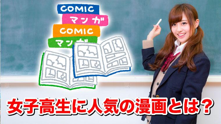 「女子高生に人気のおすすめ漫画5選(少年・少女漫画)【2021年最新】」のアイキャッチ画像