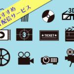 動画配信サービスのおすすめランキング【料金・作品数・画質を比較】